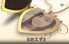 【情人节视频】相框链-告白