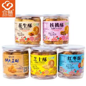 宜慧小酥饼混合口味160g*5罐