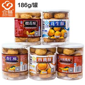 宜慧小酥饼混合口味186g*4罐