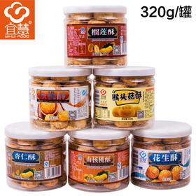 宜慧小酥饼混合口味320g*4罐