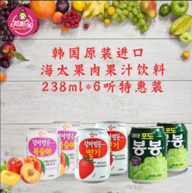 【组合特惠】果味满满 韩国原装进口海太果汁饮品6听拼装 葡萄🍇/水蜜桃🍊/草莓🍓三种口味238ml