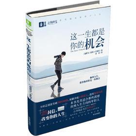 赠书签 意林 这一生都是你的机会 精品人生读本 心灵解压书系列