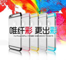 I 控/ICON苹果6Plus iPhone6/6S 纤彩磨砂透明全包塑料手机壳