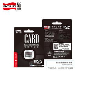 飞毛腿 SK-01智能存储卡 手机TF卡 高速存储 内存卡