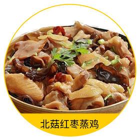 北菇红枣蒸鸡 | 正宗湛江鸡、Mmeber's Mark野生金钱菇,20分钟蒸出鲜香惹味!