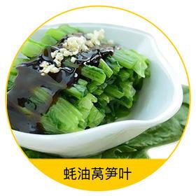 蚝油莴笋叶 | 搭配李锦记旧庄蚝油,蚝味浓郁、醇厚鲜香
