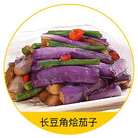 长豆角烩茄子 | 重现素菜经典美味,薄皮茄子搭配脆嫩豆角,下饭神器