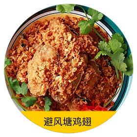 港式避风塘鸡翅 | 怀旧港味,甄选谷物饲养、自然生长的泰森鸡中翅
