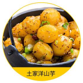 土家干炕洋山芋   挑选山东产的小土豆,按照独家烹饪步骤,简单的食材也能做出美妙味道