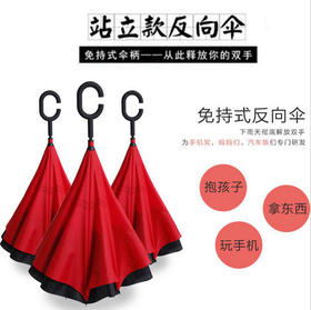 创意双层反方向伞 男女长柄晴雨伞  防风汽车免持可站立式反骨直杆太阳伞