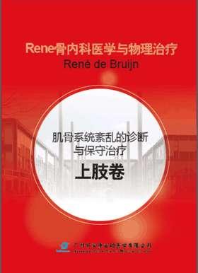 骨内科医学必读宝典:《 Rene骨内科医学与物理治疗——上肢卷》