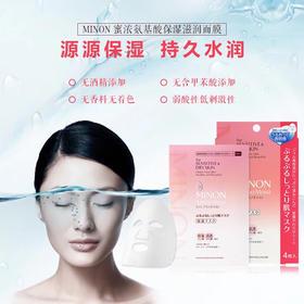 【2号库】日本面膜密浓MINON氨基酸面膜补水保湿敏感肌肤面膜原装进口