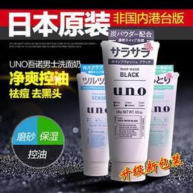 日本资生堂吾诺 UNO 男士洗面奶祛角质去黑头控油净白黑炭
