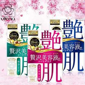 【2号库】日本Utena佑天兰艳肌美容液保湿面膜 4片装 三款选
