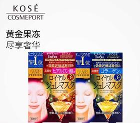 【2号库】日本KOSE高丝黄金果冻玻尿酸胶原蛋白保湿面膜4片