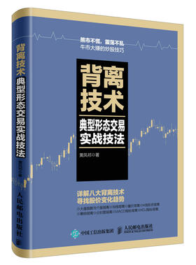 背离技术 典型形态交易实战技法 炒股股票股市K线图股票大作手投资理财