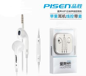 Pisen/品胜 G201手机线控入耳式耳机适用苹果iphone6S 5S正品