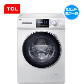 【TCL官方正品】 TCL XQG85-F14303HBDP 8.5公斤变频洗衣烘干一体滚筒全自动洗衣机