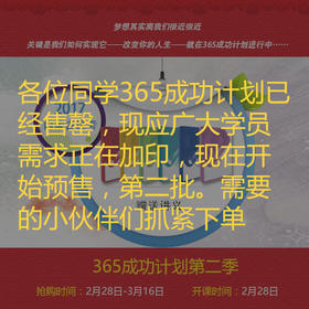 """365成""""功""""计划(第二季)"""