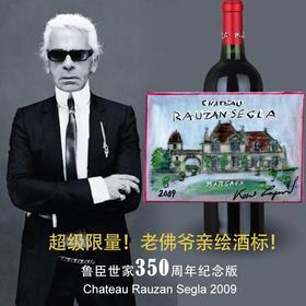 香奈儿总设计师老佛爷亲绘酒标!鲁臣世家350周年纪念版Chateau Rauzan Segla2009