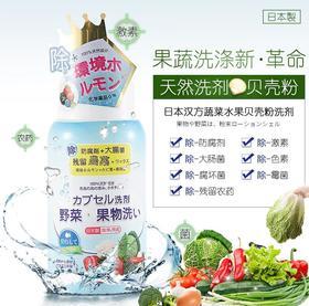 【日本进口】果蔬泡一泡,农药无残留,天然贝壳果蔬粉