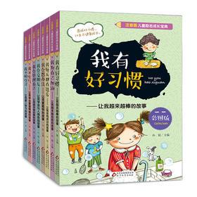 儿童励志成长宝典8册一年级二年级课外书注音版三年级儿童读物7-8-10-15岁小学生课外阅读书籍童书6-12周岁故事书少儿文学图书