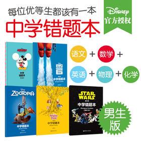 迪士尼中学错题本(男生版) 疯狂动物城+星球大战+米奇+维尼+超能陆战队共5本