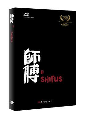 师傅(DVD)广东教育出版社正版光盘