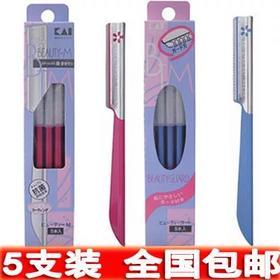 5支装 包邮日本原装正品KAI贝印COSMO专业修眉刀安全刮眉刀眉毛刀