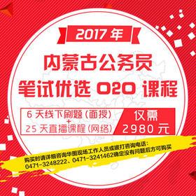 2017内蒙古公务员优选O2O笔试课程(6天面授刷题+25天网络基础精讲)