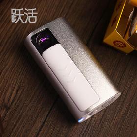 跃活E2电弧打火机USB充电创意防风打火机个性男士电子点烟器充电宝