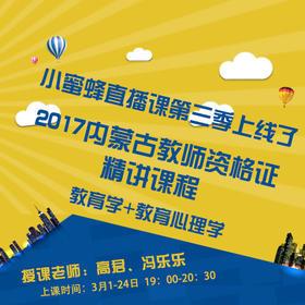 小蜜蜂直播课堂(三)2017内蒙古省考教师资格证精讲课程