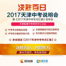 新增50名额丨2017天津中考说明会入场券,报名赠送《2017天津中考考点汇编》