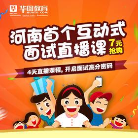 河南首个互动式面试直播课程【购买后请加群434266625获取听课链接】