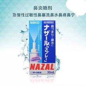 日本Sato佐藤NAZAL鼻炎喷剂急慢性过敏性鼻塞鼻痒30ml