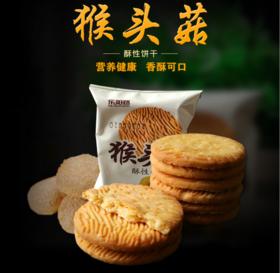 猴头菇曲奇饼干 营养健康 香酥可口 2斤