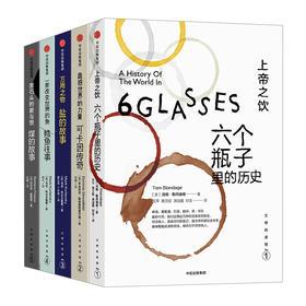 文明的进程(套装5册)(鳕鱼往事+盐的故事+煤的故事+可卡因传奇+六个瓶子里的历史)