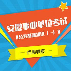 安徽事业单位考试《公共基础知识(一)》优惠联报