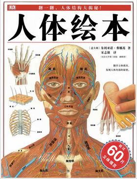 蒲蒲兰绘本馆官方微店:人体绘本——详解人体秘密的立体书,让你更了解自己的身体!