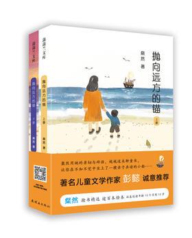 蒲蒲兰绘本馆官方微店:抛向远方的锚(平装上下册)——一位母亲与孩子在共读时光中那些奇妙、珍贵的印迹