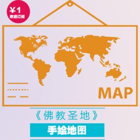 《佛教圣地》手绘地图