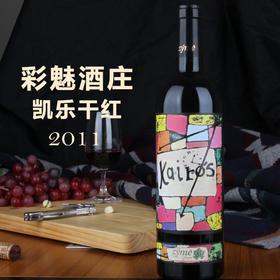 酒标美到哭!彩魅酒庄凯乐干红2011