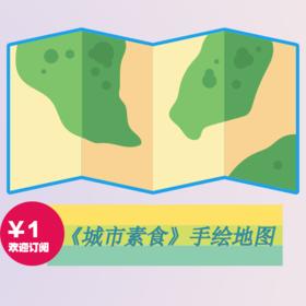 《城市素食》手绘地图