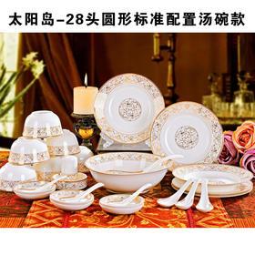 景德镇28头太阳岛陶瓷餐具