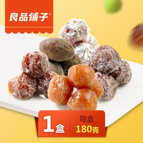 良品铺子加应子杨梅什锦话梅小包装梅子组合果干蜜饯零食小吃180g