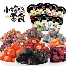 小梅的零食 蜜饯零食大礼包640g 话梅组合果脯杨梅乌梅梅子包邮