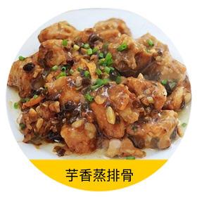 芋香豉汁蒸排骨 | 选用越南新鲜芋头,鲜肋排则由资深名厨亲自腌制,3步即可品尝意想不到的滋味