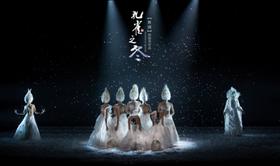 《孔雀之冬》2017巡演广州站