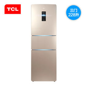 【TCL官方正品】TCL BCD-228TEWF1  228升三门冰箱    风冷无霜    电脑温控