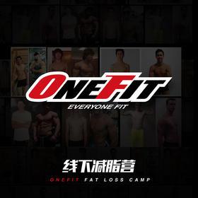 《上海专享》Onefit线下减脂训练营 42天带你享瘦一生